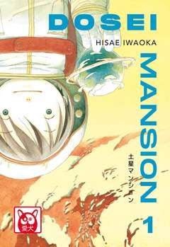 Copertina DOSEI MANSION n.1 - DOSEI MANSION, AIKEN