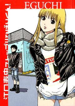 Copertina STOP!! HIBARI-KUN! n.3 - STOP!! HIBARI KUN!, COCONINO PRESS