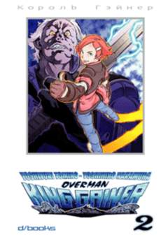 Copertina OVERMAN KING GAINER (m7) n.2 - OVERMAN KING GAINER, D-VISUAL