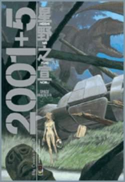 Copertina 2001+5 n. - 2001+5, FLASHBOOK