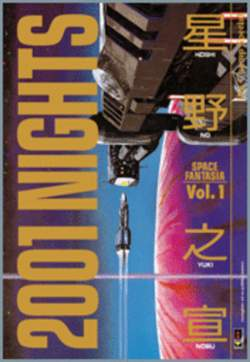 Copertina 2001 NIGHTS n.1 - 2001 NIGHTS               1, FLASHBOOK