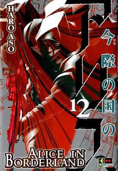 Copertina ALICE IN BORDERLAND (m18) n.12 - ALICE IN BORDERLAND, FLASHBOOK