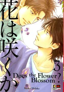 Copertina DOES THE FLOWER BLOSSOM? n.3 - DOES THE FLOWER BLOSSOM? (m5), FLASHBOOK