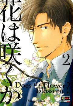 Copertina DOES THE FLOWER BLOSSOM? (m5) n.2 - DOES THE FLOWER BLOSSOM?, FLASHBOOK