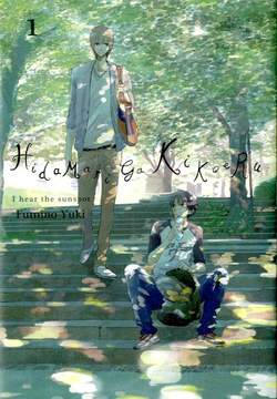 Copertina HIDAMARI GA KIKOERU (m2) n.1 - I HEAR THE SUNSPOT, FLASHBOOK