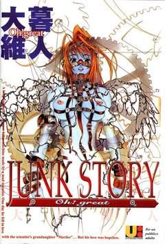 Copertina JUNK STORY n.0 - JUNK STORY, FLASHBOOK