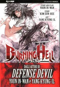 Copertina BURNING HELL n. - BURNING HELL, JPOP