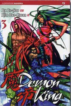 Copertina DEMON KING n.3 - DEMON KING, JPOP