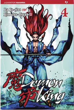 Copertina DEMON KING n.4 - DEMON KING, JPOP