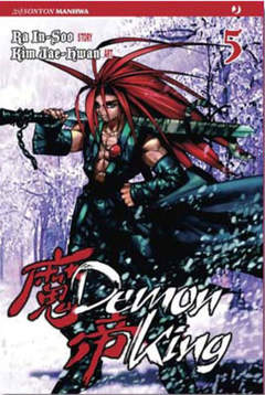 Copertina DEMON KING n.5 - DEMON KING, JPOP