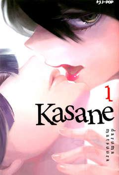 Copertina KASANE (m14) n.1 - KASANE, JPOP