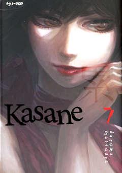 Copertina KASANE (m14) n.7 - KASANE, JPOP