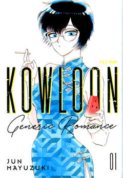 Copertina KOWLOON GENERIC ROMANCE n.1 - KOWLOON 1, JPOP