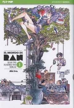 Copertina MONDO DI RAN (m7) n.1 - RAN TO HAIIRO NO SEKAI, JPOP