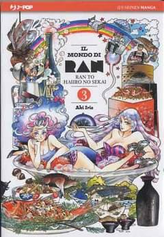 Copertina MONDO DI RAN (m7) n.3 - RAN TO HAIIRO NO SEKAI, JPOP