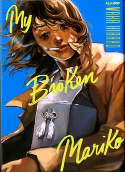 Copertina MY BROKEN MARIKO n. - MY BROKEN MARIKO, JPOP