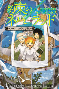 Copertina PROMISED NEVERLAND Novel n.1 - UNA LETTERA DA NORMAN, JPOP