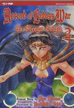 Copertina RECORD OF LODOSS WAR - LA STREGA GRIGIA n.2 - RECORD OF LODOSS WAR - LA STREGA GRIGIA, JPOP