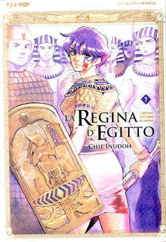 Copertina REGINA D'EGITTO n.7 - LA REGINA D'EGITTO, JPOP