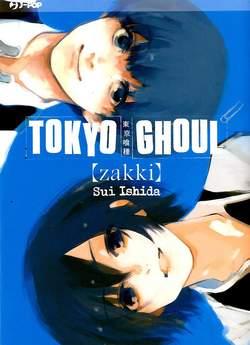 Copertina TOKYO GHOUL ZAKKI ARTBOOK n. - TOKYO GHOUL - ZAKKI - ARTBOOK, JPOP