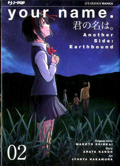 Copertina YOUR NAME. ANOTHER SIDE...(m2) n.2 - YOUR NAME. - ANOTHER SIDE: EARTHBOUND 2, JPOP