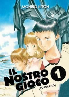 Copertina Manga San n.1 - IL NOSTRO GIOCO - BOKURANO, KAPPA EDIZIONI
