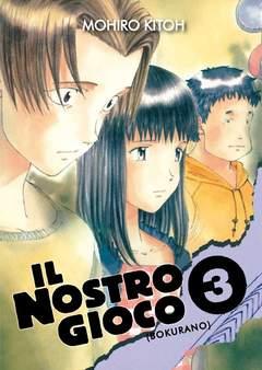 Copertina Manga San n.3 - IL NOSTRO GIOCO - BOKURANO, KAPPA EDIZIONI