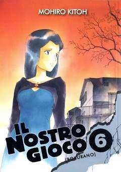 Copertina Manga San n.6 - IL NOSTRO GIOCO - BOKURANO, KAPPA EDIZIONI