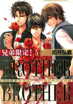 Copertina BROTHER X BROTHER n.5 - BROTHER X BROTHER VOL.5, MAGIC PRESS