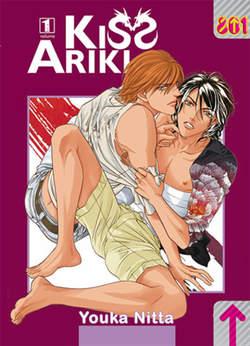 Copertina KISS ARIKI (m3) n.1 - KISS ARIKI, MAGIC PRESS