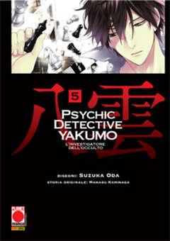 Copertina PSYCHIC DETECTIVE YAKUMO n.5 - L'INVESTIGATORE DELL'OCCULTO, PLANET MANGA