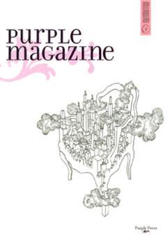 Copertina PURPLE MAGAZINE n.1 - PURPLE MAGAZINE, PURPLE PRESS