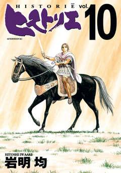 Copertina HISTORIE n.10 - HISTORIE, RW GOEN