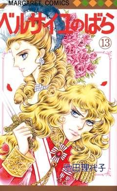 Copertina LADY OSCAR n.13 - LE ROSE DI VERSAILLES, RW GOEN