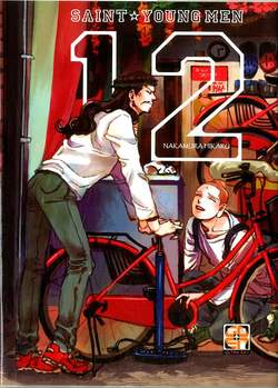 Copertina SAINT YOUNG MEN (m13) n.12 - SAINT YOUNG MEN, RW GOEN