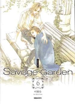 Copertina SAVAGE GARDEN (m7) n.6 - SAVAGE GARDEN, RW GOEN