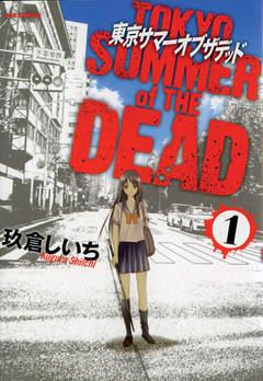 Copertina TOKYO SUMMER...#1 Var. Cut Pr. n. - TOKYO SUMMER OF THE DEAD #1 - Variant Cut Price, RW GOEN