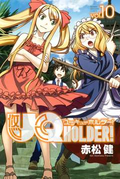 Copertina UQ HOLDER! n.10 - UQ HOLDER!, RW GOEN