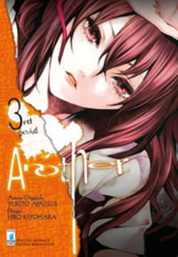 Copertina ANOTHER n.3 - ANOTHER 3 (m4), STAR COMICS
