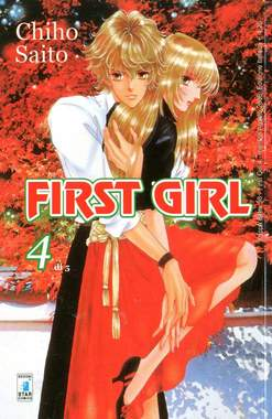 Copertina FIRST GIRL n.4 - FIRST GIRL 4, STAR COMICS