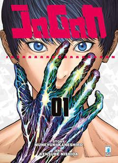 Copertina JAGAN n.1 - JAGAN, STAR COMICS