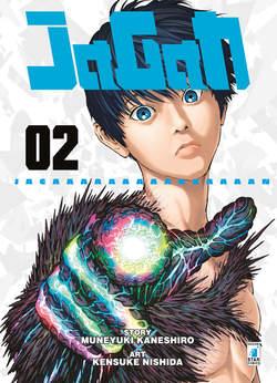 Copertina JAGAN n.2 - JAGAN, STAR COMICS