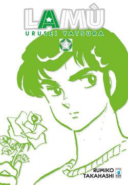 Copertina LAMU' URUSEI YATSURA (m17) n.4 - NEVERLAND 332, STAR COMICS