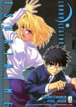 Copertina LUNAR LEGEND TSUKIHIME n.5 - LUNAR LEGEND TSUKIHIME 5, STAR COMICS