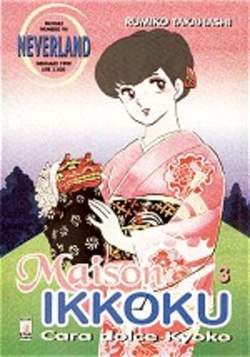 Copertina MAISON IKKOKU n.3 - MAISON IKKOKU 3, STAR COMICS
