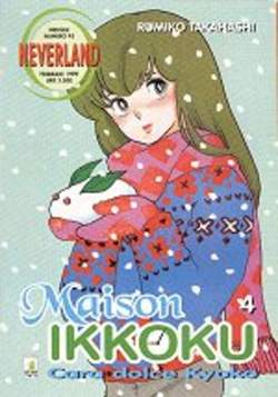 Copertina MAISON IKKOKU n.4 - MAISON IKKOKU 4, STAR COMICS
