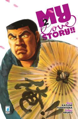 Copertina MY LOVE STORY!! (m13) n.2 - MY LOVE STORY!!, STAR COMICS