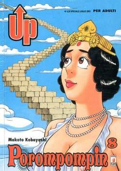 Copertina POROMPOMPIN n.8 - POROMPOMPIN 8, STAR COMICS