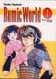 Copertina RUMIC WORLD n.1 - RUMIC WORLD 1, STAR COMICS
