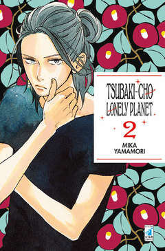 Copertina TSUBAKI-CHO LONELY PLANET n.2 - TSUBAKI-CHO LONELY PLANET 2, STAR COMICS